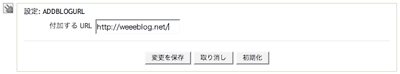 AddBlogURL プラグインの設定画面(MT 3 系の場合)
