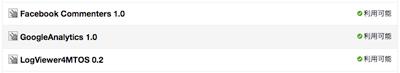 GoogleAnalytics プラグインをインストール完了した状態