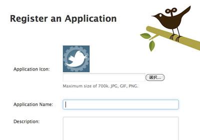 Twitter のアプリケーション登録画面