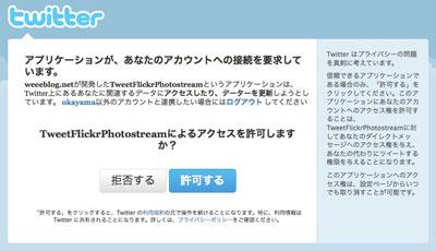 Twitter の OAuth 認証画面