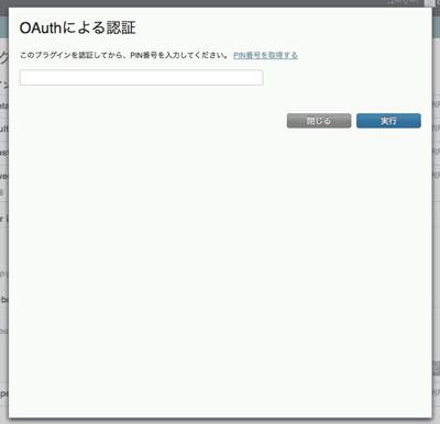 OAuth 認証のためのダイアログ